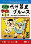【送料無料】DVD少年タケシ タケシコミックス 西日暮里ブルース/DVDマガジン[DVD]【返品種別A】