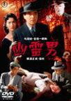 【送料無料】幽霊男/河津清三郎[DVD]【返品種別A】