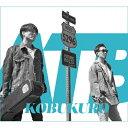 【送料無料】[枚数限定][限定盤]ALL TIME BEST 1998-2018(初回限定盤)/コブクロ[CD+DVD]【返品種別A】