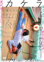 【送料無料】カケラ/満島ひかり[DVD]【返品種別A】