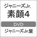 【送料無料】[期間限定][限定版][先着特典付]素顔4(ジャニーズJr.盤)【DVD2枚組】/ジャニーズJr.[DVD]【返品種別A】