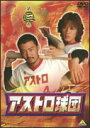 【送料無料】アストロ球団 第三巻/林剛史[DVD]【返品種別A】