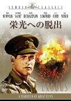 栄光への脱出/ポール・ニューマン[DVD]【返品種別A】