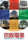 京阪電車 〜日向千歩(四代目おけいはん)と行く京阪沿線紀行〜[DVD]