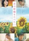 【送料無料】[枚数限定]君の膵臓をたべたい DVD 通常版/浜辺美波[DVD]【返品種別A】