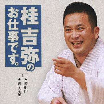 桂吉弥のお仕事です。5/桂吉弥[CD]【返品種別A】