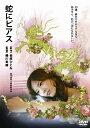 【RCP】【送料無料】蛇にピアス/吉高由里子[DVD]【返品種別A】