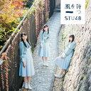 [枚数限定][限定盤]風を待つ(初回限定盤/Type-A)/STU48[CD+DVD]【返品種別A】