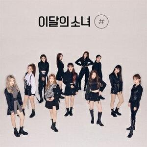 韓国(K-POP)・アジア, 韓国(K-POP) (2ND MINI ALBUMLimited B Ver.)LOONACDA