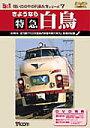 【送料無料】ビコム 想い出の中の列車たちシリーズ さようなら特急白鳥/鉄道[DVD]【返品種別A】...