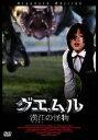 DVD『グエムル-漢江の怪物-』