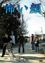 【送料無料】怖い顔/松田賢二[DVD]【返品種別A】【smtb-k】【w2】