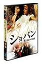 【送料無料】ショパン 愛と哀しみの旋律/ピョートル・アダムチク[DVD]【返品種別A】
