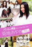 【送料無料】メリーさんの電話 Back Stage Film with 菊地あやか(AKB48/渡り廊下走り隊)/菊地あ...