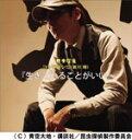 生きていることがいい/昆虫探偵ヨシダヨシミ(哀川翔)[CD]【返品種別A】