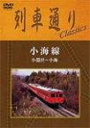 【送料無料】列車通り Classics 小海線 小渕駅〜小海/鉄道[DVD]【返品種別A】