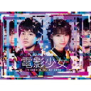 【送料無料】電影少女 -VIDEO GIRL AI 2018- Blu-ray BOX/西野七瀬,野村周平[Blu-ray]【返品種別A】