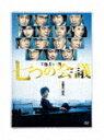 【送料無料】七つの会議 通常版DVD/野村萬斎[DVD]【返品種別A】
