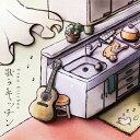 【送料無料】歌うキッチン/歌うキッチン[CD]【返品種別A】【smtb-k】【w2】