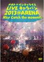 【送料無料】[枚数限定]ナオト・インティライミ LIVE キャラバン 2013 @ ARENA Nice catch the moment !/ナオト・インティライミ[DVD]【返品種別A】
