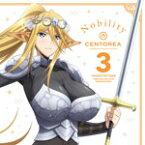 「モンスター娘のいる日常」キャラクターソング Vol.3 セントレア/セントレア(相川奈都姫)[CD]【返品種別A】
