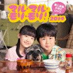 [枚数限定][限定盤]マル・マル・モリ・モリ!2014(初回限定盤)/薫と友樹、たまにムック。[CD+DVD...