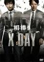 【送料無料】相棒シリーズ X DAY/田中圭[DVD]【返品種別A】