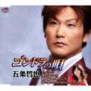 五条哲也 - ゴンドラの唄