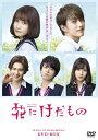 【送料無料】花にけだもの DVD-BOX/中村ゆりか[DVD]【返品種別A】