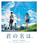 「君の名は。」Blu-rayスタンダード・エディション【BD1枚組】◆ アニメーション TBR-27262D