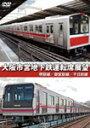 大阪市営地下鉄運転席展望 堺筋線/御堂筋線/千日前線[DVD]