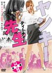 【送料無料】ヤンキー先生/加藤リナ[DVD]【返品種別A】