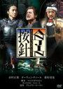 【送料無料】ANJIN イングリッシュサムライ/市村正親[DVD]【返品種別A】
