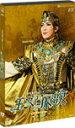 【送料無料】『王家に捧ぐ歌』−オペラ「アイーダ」より−/宝塚歌劇団宙組[DVD]【返品種別A】