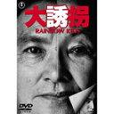 【送料無料】大誘拐 RAINBOW KIDS/北林谷栄[DVD]【返品種別A】