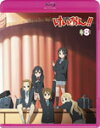 【送料無料】[枚数限定][限定版]けいおん!! 8 (Blu-ray 初回限定生産)/アニメーション[Blu-ray]...