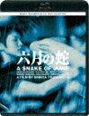 【送料無料】SHINYA TSUKAMOTO Blu-ray...