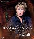 【送料無料】『白鷺の城』『異人たちのルネサンス』−ダ・ヴィンチが描いた記憶−【Blu-ray】/宝塚歌劇団宙組[Blu-ray]【返品種別A】