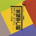 初天神/向う付け/青菜/七度狐/笑福亭仁鶴(三代目)[CD]【返品種別A】