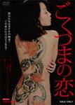【送料無料】ごくつまの恋/七海なな[DVD]【返品種別A】