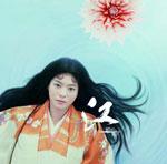 【送料無料】NHK大河ドラマ オリジナル・サウンドトラック「江~姫たちの戦国~」/吉俣良[CD]【...