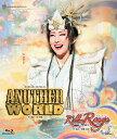 【送料無料】『ANOTHER WORLD』『Killer Rouge』【Blu-ray】/宝塚歌劇団星組[Blu-ray]【返品種別A】