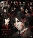 【送料無料】讐 〜ADA〜 第一部 戦慄篇/仙石みなみ[Blu-ray]【返品種別A】