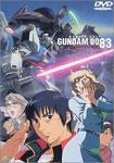 【送料無料】機動戦士ガンダム0083 STARDUST MEMORY Vol.1/アニメーション[DVD]【返品種別A】