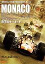 【送料無料】MONACO~帝王のサーキット~/モーター・スポーツ[DVD]【返品種別A】【smtb-k】【w2】