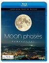 【送料無料】ビコム Relaxes BD ムーン・フェイズ(Moon phases)〜月の満ち欠けと、ともに〜 4K撮影作品/BGV[Blu-ray]【返品種別A】