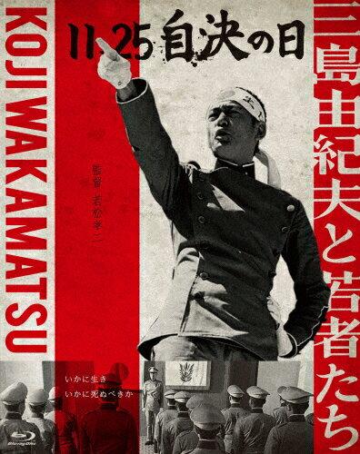 邦画, ドキュメンタリー 11.25 Blu-rayA