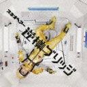 【送料無料】[枚数限定][限定盤]逆様ブリッジ(初回限定盤)/スネオヘアー[CD+DVD]【返品種別A】...