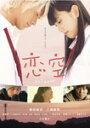 【送料無料】恋空 スタンダード・エディション/新垣結衣、三浦春馬[DVD]【返品種別A】