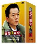 【送料無料】地方記者・立花陽介 傑作選 DVD-BOX I/水谷豊[DVD]【返品種別A】